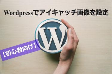 [WordPress]記事にアイキャッチ画像(サムネ)をつける方法