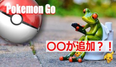 """【Pokemon GO】""""歩く""""に続いて""""眠る""""が追加!?Pokemon GOと連携する新しいデバイスも…"""