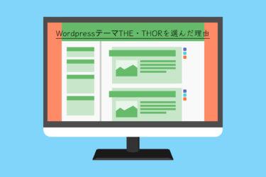 【ザ・トール】【WordPressテーマ】数あるテーマの中からTHE・THORを選んだ理由